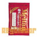 【梅丹本舗】 梅丹エキストラゴールド 300g 詰め替え用スペシャルパック ※送料無料