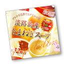 (メール便対応)【極旨絶品】 淡路島産 たまねぎスープ (200g) ※お得用・約32杯分!