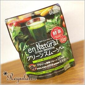 【自然派スムージー/メタボリック】エンナチュラル グリーンスムージー/en Natural <1袋/約20杯分> (酵素・アサイー・食物繊維配合) ※合成保存料・合成着色料・合成甘味料不使用