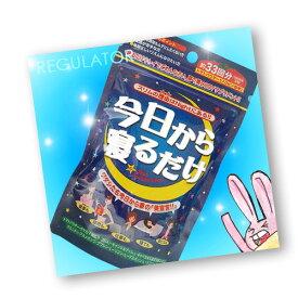 (メール便対応)【リコピン】ジャパンギャルズ 今日から寝るだけ ダイエット <99粒入り>