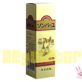 【10周年記念・特売】(馬油 バーユ) ソンバーユ 液状特製 55ml