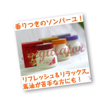 ( Horse oil baryu ) somber you scented with musk vanilla gardenia Jasminoides forma grandiflora 75 ml