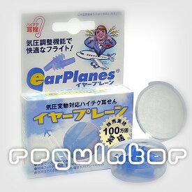 【気圧変動対応ハイテク耳栓】イヤープレーン
