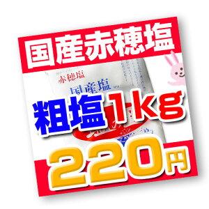【生活応援・特売セール】<国内産> 赤穂塩/粗塩 塩の里 1kg ※瀬戸内海のおくりもの