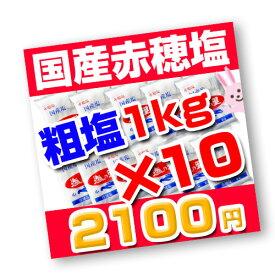 【生活応援・特売セール】<国内産> 赤穂塩/粗塩 塩の里 1kg×10 ※ケース販売10kg