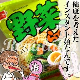 【ツイデガイ/健食系インスタントラーメン】健康フーズ 野菜らーめん 1食 102g