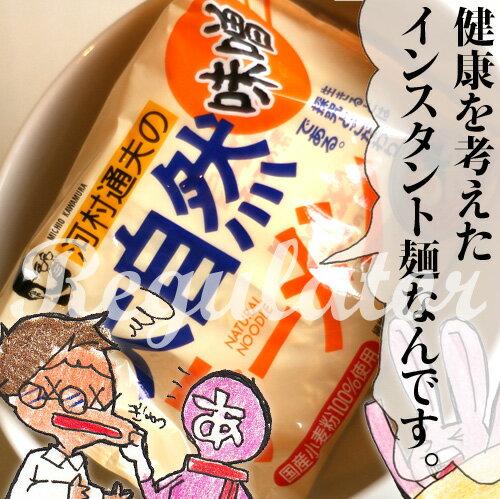 【ツイデガイ/健食系インスタントラーメン】健康フーズ 河村通夫の大自然ラーメン 味噌(みそ味) 1食 90g