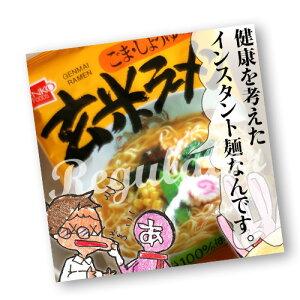 【ツイデガイ/健食系インスタントラーメン】健康フーズ 玄米ラーメン ごま・しょうゆ味 1食 100g