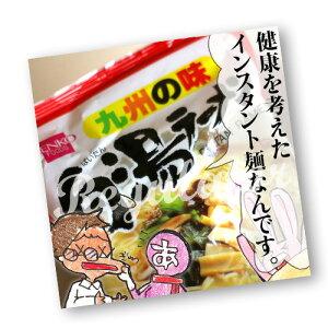 【ツイデガイ/健食系インスタントラーメン】健康フーズ 白湯ラーメン 1食 100g ※九州の味!