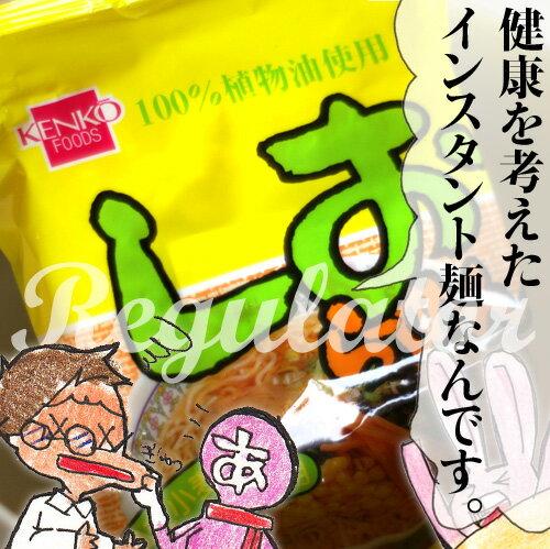 【ツイデガイ/健食系インスタントラーメン】健康フーズ しおらーめん 1食 100g
