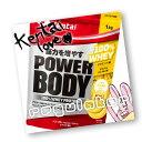 【Kentai】パワーボディ 100%ホエイプロテイン バナナラテ風味 1kg (送料無料)【ケンタイ・健康体力研究所】