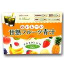 【アウトレット/数量限定/まとめ買い】(送料無料)おいしい甘熟フルーツ青汁 PREMIUM ミックスフルーツ味 3g×30包…