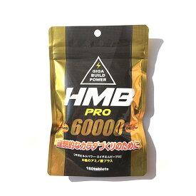 【アウトレット/数量限定】ギガビルドパワー HMB PRO HMB 60000mg ※訳あり(ワケアリ)