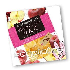 (メール便対応)【定番人気!くだもの屋さんのドライフルーツ】くだもの屋さんのやわらかジューシーりんご 60g