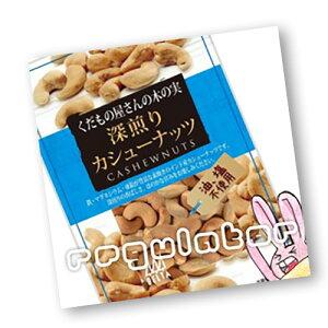 【ケース販売】(送料無料)くだもの屋さんの木の実 深煎りカシューナッツ 88g×10袋 ※ほっぺにいっぱい!ナッツまとめ買い