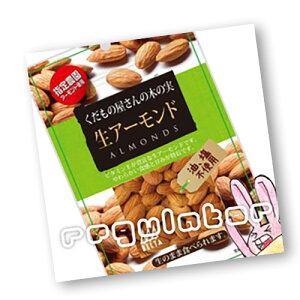 【ケース販売】(送料無料)くだもの屋さんの木の実 生アーモンド 85g×10袋 ※ほっぺにいっぱい!ナッツまとめ買い