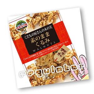 【ケース販売】(送料無料)くだもの屋さんの木の実 素のままくるみ 70g×10袋 ※ほっぺにいっぱい!ナッツまとめ買い