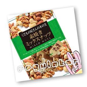 (メール便対応)【出ました!くだもの屋さんの木の実!?】くだもの屋さんの木の実 素焼きミックスナッツ 86g