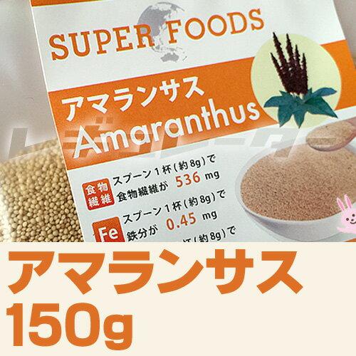 スーパーフード アマランサス 150g