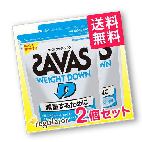 《2個セット》【SAVAS】(送料無料)ザバス ウェイトダウン ヨーグルト風味 (約50食分 1050g) 大豆プロテイン 植物性ソイプロテイン zavas