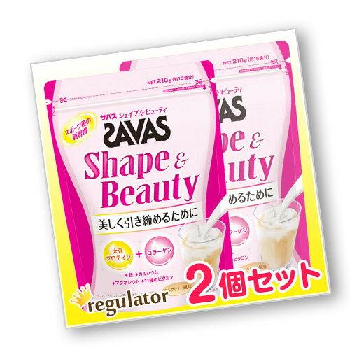 《2個セット》【SAVAS】 ザバス シェイプ&ビューティ 210g (15食分/ミルクティー風味) zavas