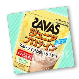 《まとめ買い/ケース販売》【SAVAS】(送料無料)ザバス ジュニア プロテイン ココア味 (約15食分 210g)×10 zavas