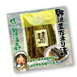 【信州野沢温泉村】昔ながらのうんまい菜っぱ/(無添加)野沢菜たまり漬