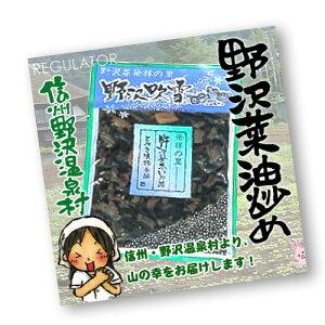 【信州野沢温泉村】【人気商品】野沢菜油炒め
