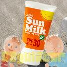 【日本創健】ぴたっとサンミルクSPF30/PA+++※肌の弱い方や赤ちゃんの日焼け止め