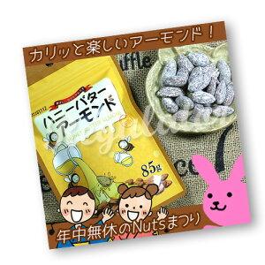 【年中無休のナッツ祭り】(カリフォルニア堅果)ハニーバターアーモンド 85g