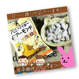 【年中無休のナッツ祭り】(カリフォルニア堅果)ハニーバターアーモンド キャラメル 28g
