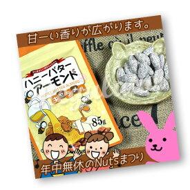 【年中無休のナッツ祭り】(カリフォルニア堅果)ハニーバターアーモンド キャラメル 85g