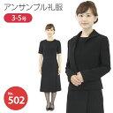 【レンタル】[502] 小さめサイズのワンピースとジャケットのアンサンブル喪服・礼服[3号][5号]半袖/礼服レンタル/喪服…