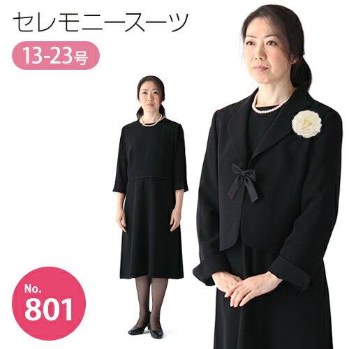 【レンタル】[801g] 大きめサイズのセレモニースーツ ブラックフォーマル 礼服 ワンピースとジャケットのアンサンブル 卒園式・卒業式・お宮参り・七五三・ママ・母親・母(テーラードカラー)[13号][15号][17号][19号][21号][23号] 卒業式 入学式