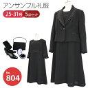 【レンタル】[804-ls] 〜5点セット〜 大きいサイズ対応の二重襟が上品なワンピースとジャケットのアンサンブル礼服・…