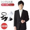 【レンタル】[kaj_ab_s] 〜8点セット〜 シングルタイプの男性用がっしり体型 喪服・礼服[AB体] [礼服レンタル] [喪服…