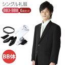 【レンタル】[kaj_bb_s] 〜8点セット〜 シングルタイプの男性用ゆったり体型 喪服・礼服[BB体] [礼服レンタル] [喪服レンタル] [礼服 レンタル] [喪服 レンタル] [結婚式] [披