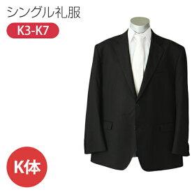 【レンタル】[kaj_k] シングルタイプの男性用キングサイズの喪服・礼服[K体] [礼服レンタル] [喪服レンタル] [礼服 レンタル] [喪服 レンタル] [結婚式] [披露宴] [葬儀] [葬式] [翌日配送] [メンズ]/3泊4日/当日発送