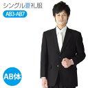 【レンタル】[kaj_natu_ab] 涼しくて軽い、夏用喪服・礼服。シングルタイプの男性用がっしり体型の喪服・礼服 [AB体] [夏] [礼服レンタル] [喪服レンタル] [礼服 レンタル] [喪服