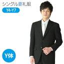 【レンタル】[kaj_natu_y] 涼しくて軽い、夏用喪服・礼服。シングルタイプの男性用スリム体型 喪服・礼服 [Y体] [夏] …