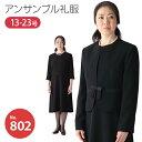 【レンタル】[802] 大きいサイズ対応のワンピースとジャケットのアンサンブル喪服・礼服(襟なしジャケット)[13号][1…