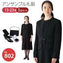 【レンタル】[802s] 〜5点セット〜 大きいサイズ対応のワンピースとジャケットのアンサンブル喪服・礼服(襟なしジャ…