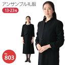 【レンタル】[803] 大きいサイズ対応のワンピースとジャケットのアンサンブル喪服・礼服(フリルカラー[13号][15号][1…