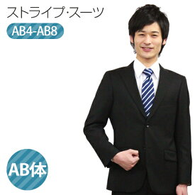 【レンタル】[st_as02_ab] ビジネススーツ・リクルートスーツ・メンズスーツ男性用(ブラック/ストライプ)がっしり体型[AB体] スーツ レンタル 卒業式 3泊 当日発送 リクルート 就職活動 就活 面接 出張 再就職 会社訪問 成人式 紳士スーツ