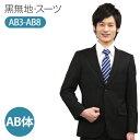 【レンタル】[suits_ab] スーツレンタル レンタルスーツ ビジネススーツ・リクルートスーツ男性用がっしり体型[AB体] レンタル スーツ リクルート 就職活動 就活 面接 出張 再就職 会社訪