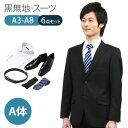 【レンタル】[suits_a_s] 8点セット〜スーツレンタル レンタルスーツ ビジネススーツ・リクルートスーツ男性用標準体型[A体] レンタル スーツ リクルート 就職活動 就活 面接 出張 再就職