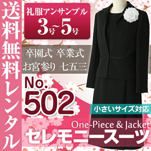 【レンタル】[502g] 小さめサイズのセレモニースーツ ブラックフォーマル 礼服 ワンピースとジャケットのアンサンブル 卒園式・卒業式・お宮参り・七五三・ママ・母親・母[3号][5号]
