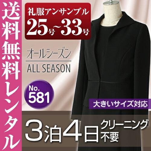 【レンタル】[581] 大きめサイズのワンピースとジャケットのアンサンブル喪服・礼服[25号][27号][29号][31号][33号]半袖/礼服レンタル/喪服レンタル/ブラックフォーマル/レディース/葬儀/葬式/お通夜/法事/婦人
