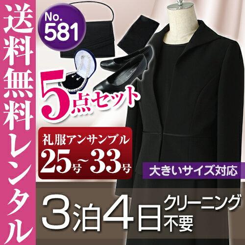 【レンタル】[581s] 〜5点セット〜 大きめサイズのワンピースとジャケットのアンサンブル喪服・礼服[25号][27号][29号][31号][33号]半袖/礼服レンタル/喪服レンタル/レディース/お通夜/法事
