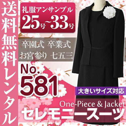 【レンタル】[581g] 大きめサイズのセレモニースーツ ブラックフォーマル 礼服 ワンピースとジャケットのアンサンブル 卒園式・卒業式・お宮参り・七五三・ママ・母親・母[25号][27号][29号][31号][33号]